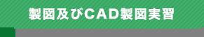 製図およびCAD製図実習