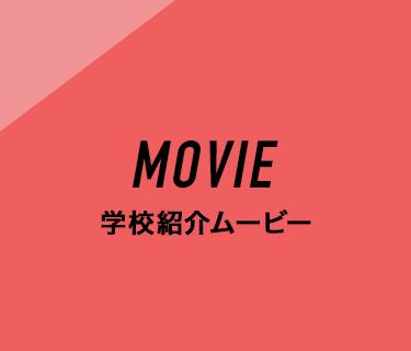 MOVIE 学校紹介ムービー