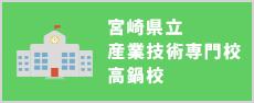 宮崎県立産業技術専門校 高鍋校